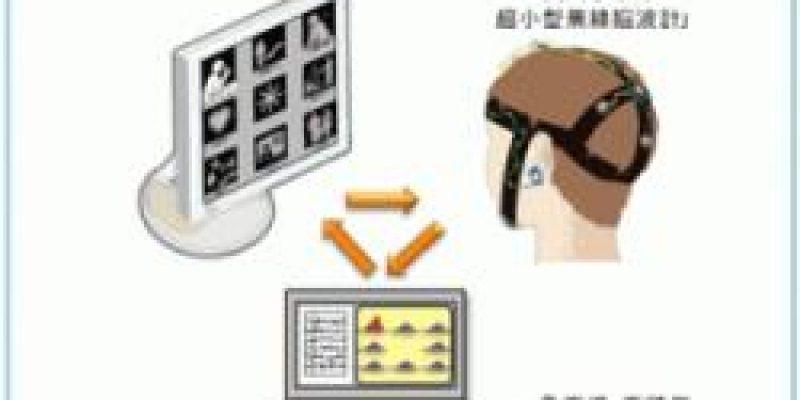 Presentan una tecnología que leerá órdenes enviadas por el cerebro de personas con discapacidades