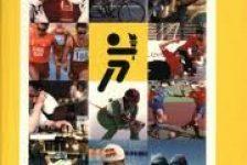 Deportes para invidentes y deficientes visuales